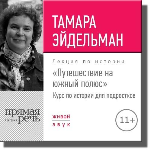 Тамара Эйдельман Лекция «Путешествие на южный полюс» тамара эйдельман лекция путешествие на северный полюс