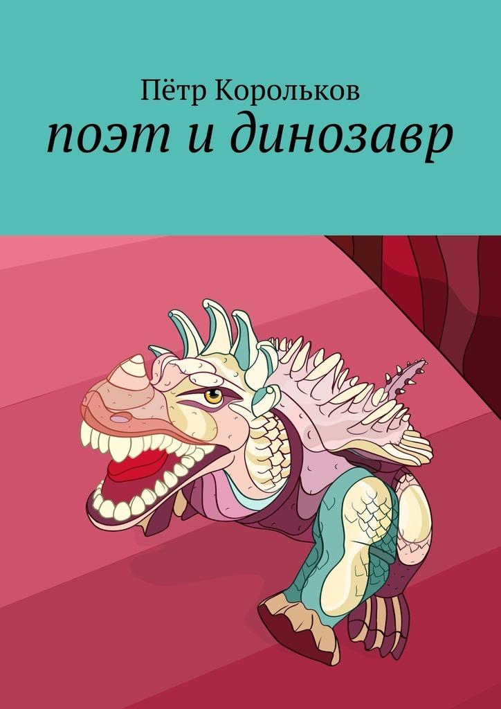 П тр Корольков