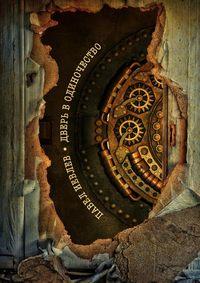 Иевлев, Павел Сергеевич  - Дверь в одиночество