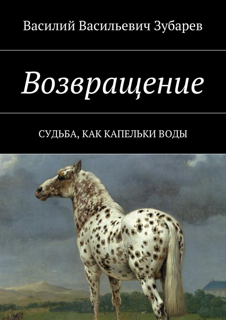 Василий Васильевич Зубарев