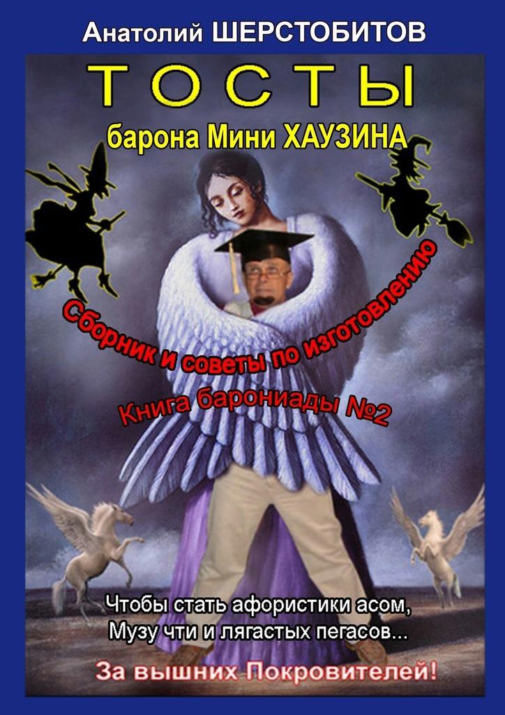 Анатолий Шерстобитов Тосты барона Мини Хаузина желай делай ежедневник