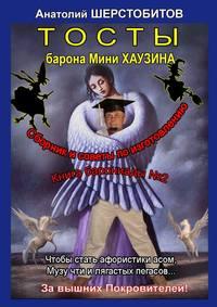 Анатолий Шерстобитов - Тосты барона Мини Хаузина