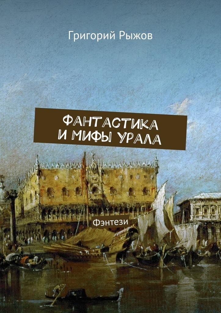 напряженная интрига в книге Григорий Михайлович Рыжов