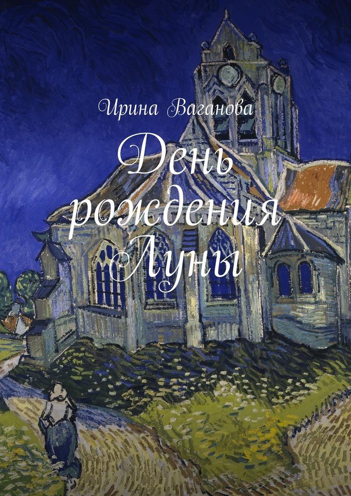 Ирина Ваганова День рождения Луны