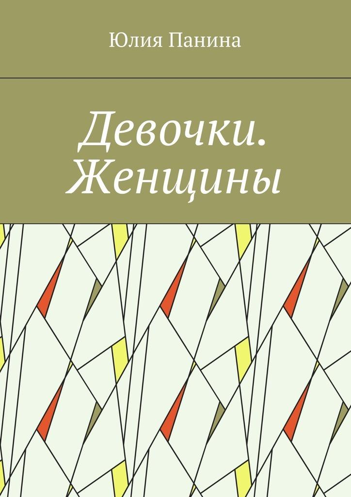 Юлия Панина бесплатно