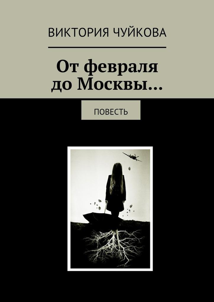 Виктория Чуйкова бесплатно