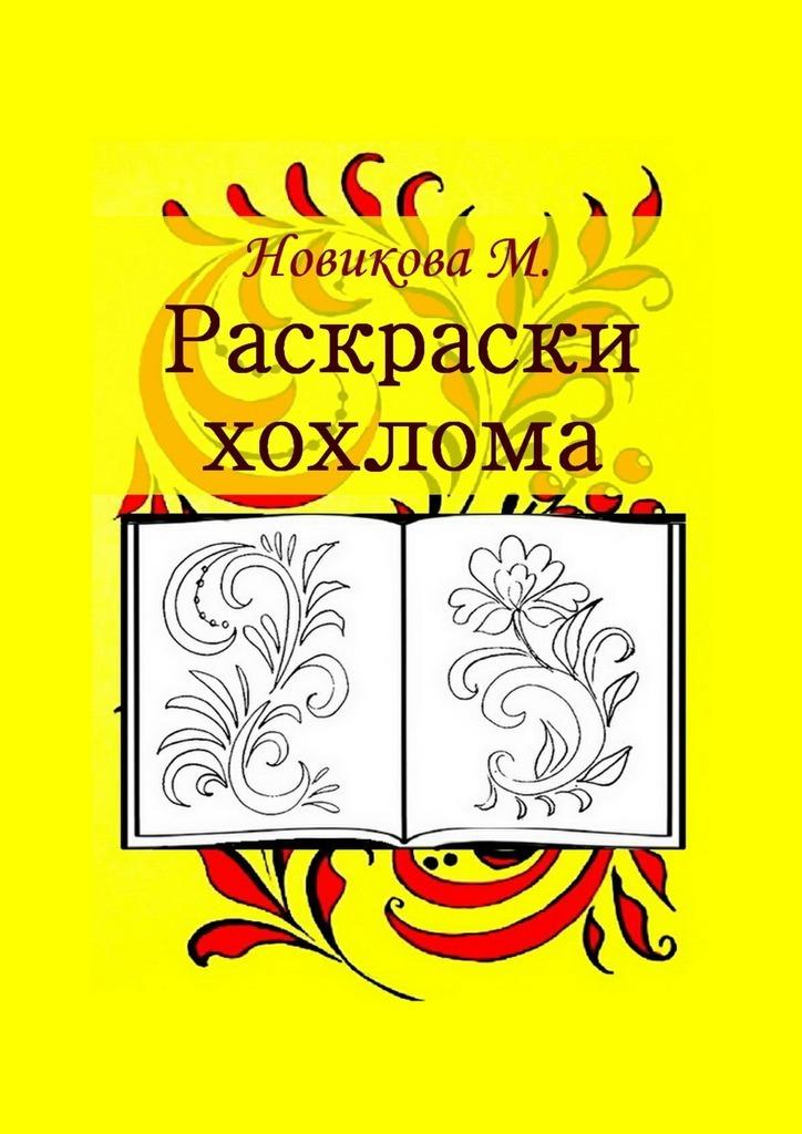 М. Новикова бесплатно