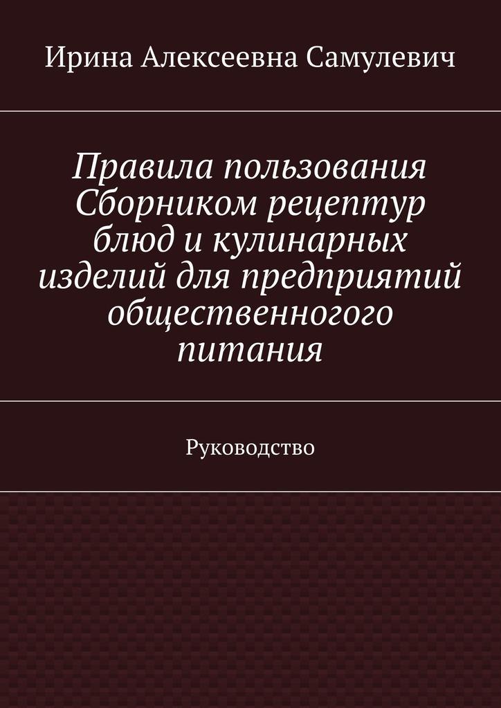 Ирина Алексеевна Самулевич бесплатно