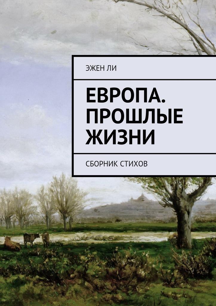 Эжен Делакруа Ли Европа. Прошлые жизни. Сборник стихов