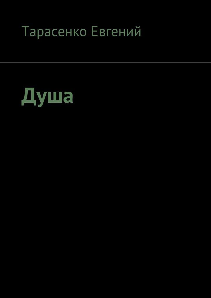 Евгений Тарасенко Душа джек кэнфилд всё что душа пожелает или фактор аладдина