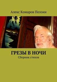 Поэзии, Алекс Комаров  - Грезы вночи. Сборник стихов
