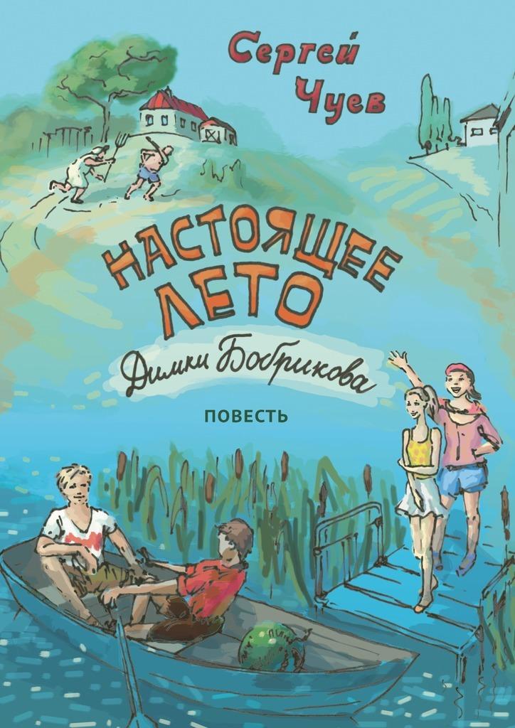 Скачать Настоящее лето Димки Бобрикова. Повесть быстро