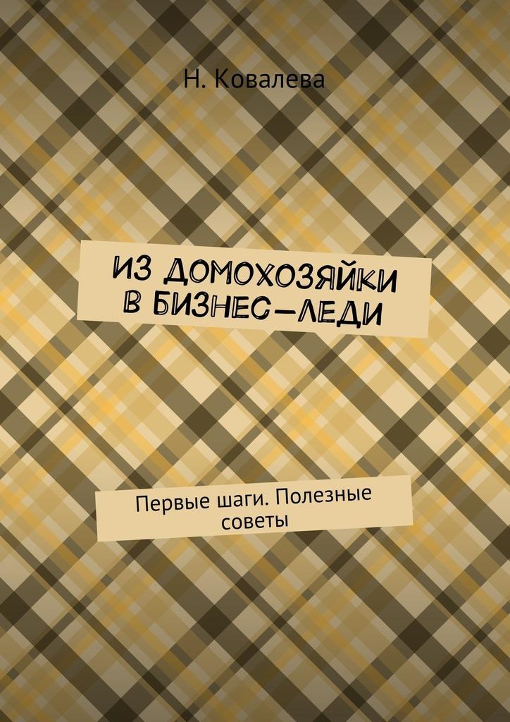 Наталья Ковалева Издомохозяйки вбизнес-леди. Первые шаги. Полезные советы