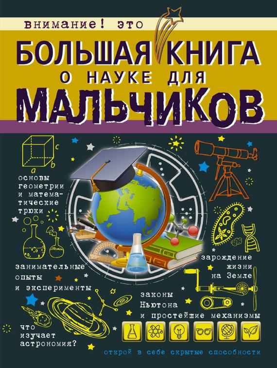 Любовь Вайткене Большая книга о науке для мальчиков любовь вайткене физика