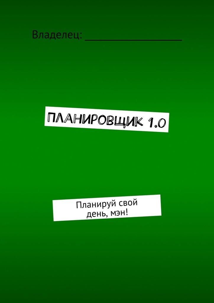 Аарон Борисов - Планировщик 1.0. Планируй свой день, мэн!