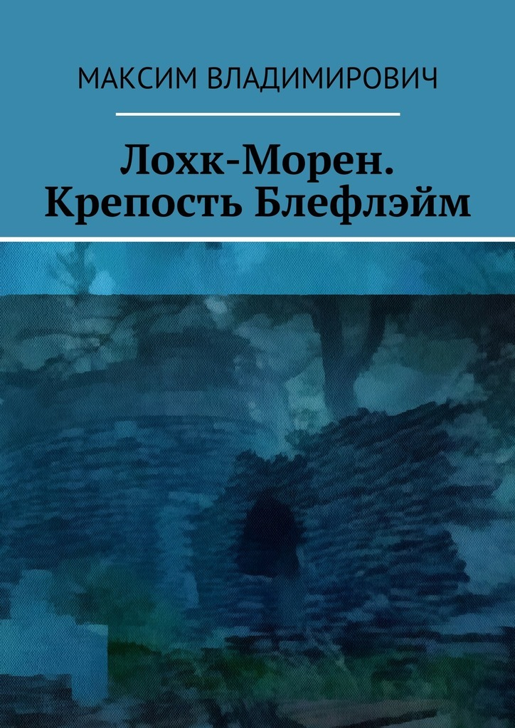 яркий рассказ в книге Максим Владимирович