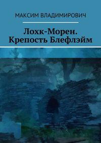 Максим Владимирович - Лохк-Морен. Крепость Блефлэйм.