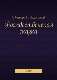 Лохматов, Дмитрий Валерьевич  - Рождественская сказка. Сказка