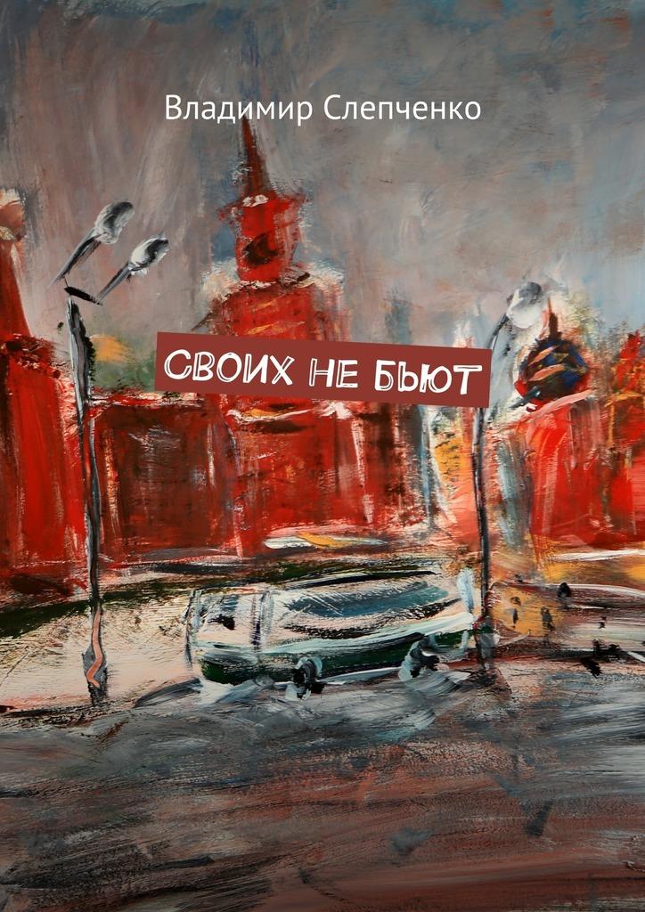 Владимир Слепченко Своих небьют цена