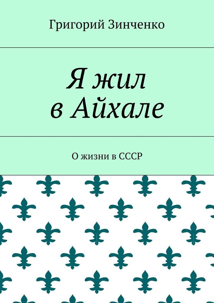 Григорий Иванович Зинченко бесплатно