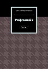 Чернышенко, Максим  - Рифмоплёт. Стихи