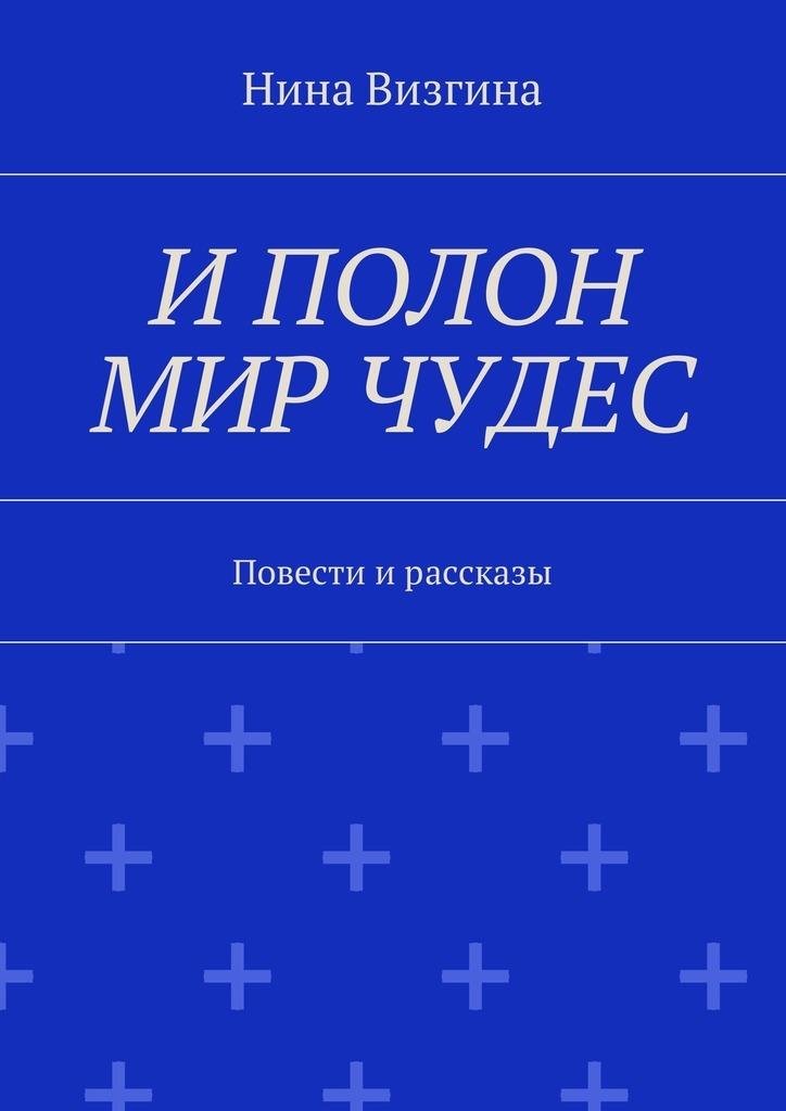 Нина Алексеевна Визгина Иполон мир чудес. Повести ирассказы лучше не бывает