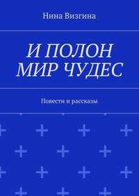Нина Алексеевна Визгина - Иполон мир чудес. Повести ирассказы