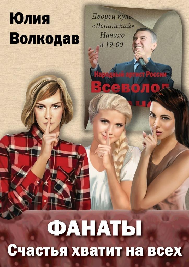Юлия Волкодав - Фанаты. Счастья хватит навсех