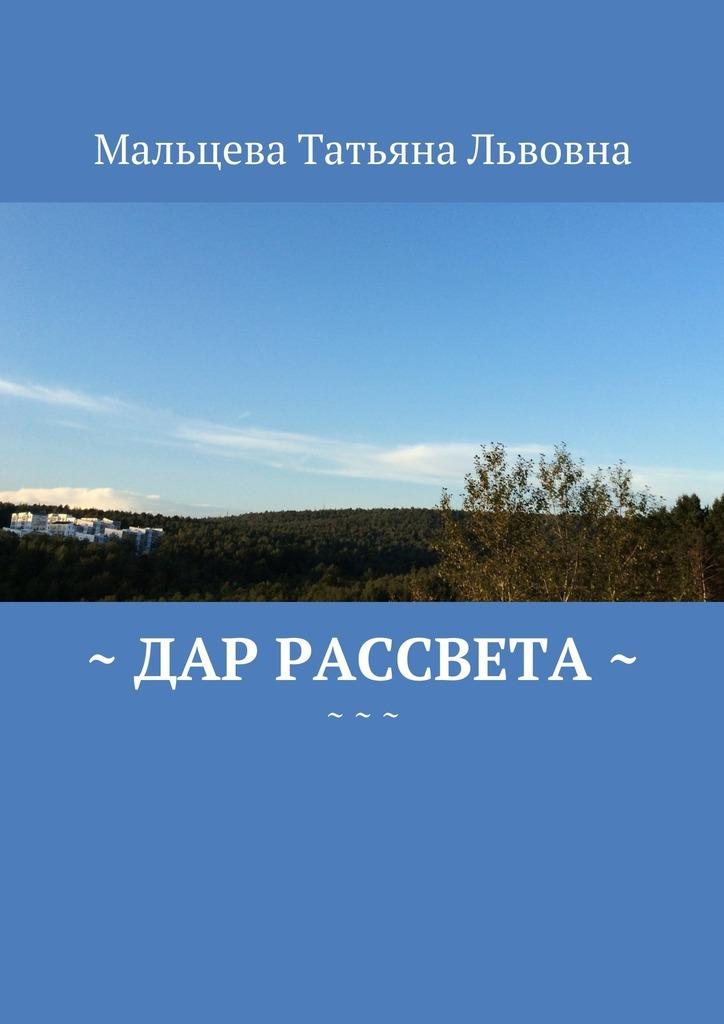 Татьяна Львовна Мальцева Дар рассвета алекс вуд в ожидании рассвета