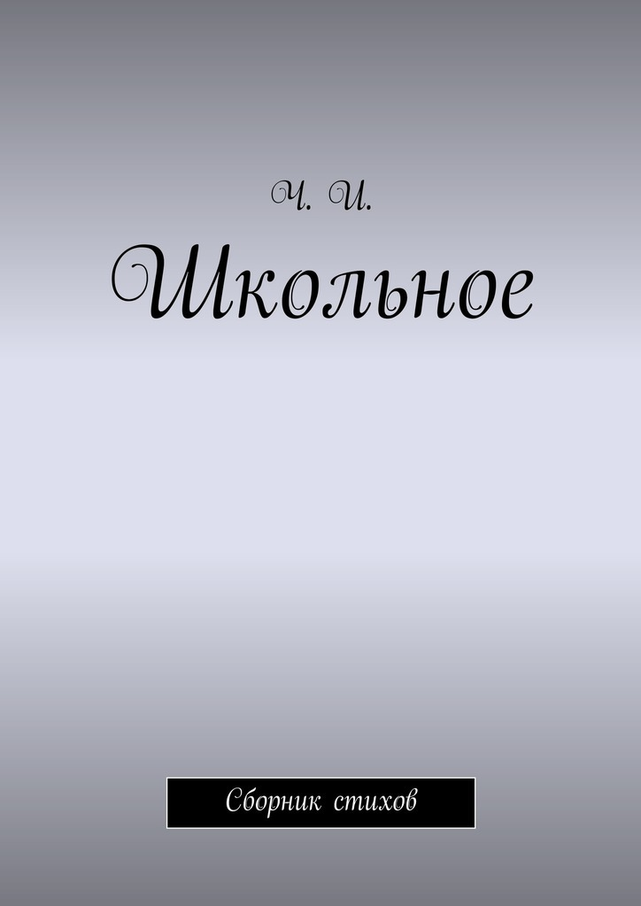Ч. И. Школьное. Сборник стихов