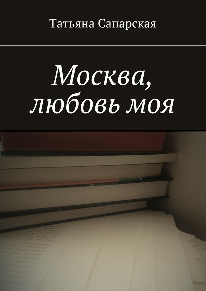 Татьяна Сапарская Москва, любовьмоя индикатор скрытой проводки 121 москва