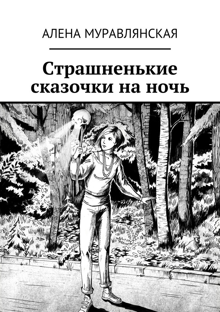 Алена Муравлянская Страшненькие сказочки наночь