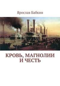 Бабкин, Ярослав Анатольевич  - Кровь, магнолии ичесть