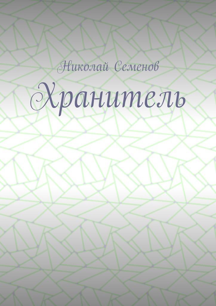 Николай Павлович Семенов Хранитель гончарова г д истории любви из других миров