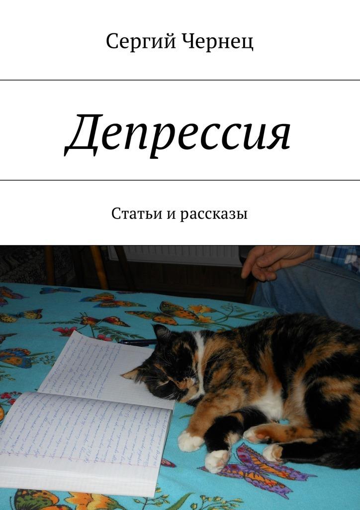 Сергий Чернец Депрессия. Статьи ирассказы ISBN: 9785448380495 сергий чернец рассказы иэссе