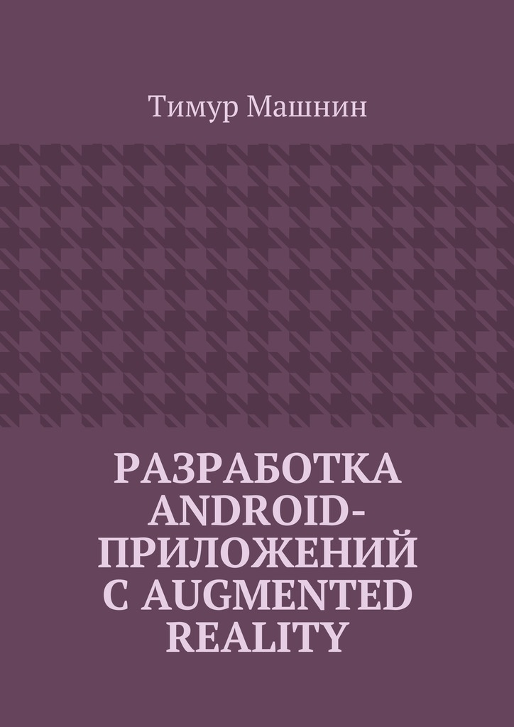 Тимур Машнин Разработка Android-приложений с Augmented Reality evaluating the use of augmented reality to facilitate assembly