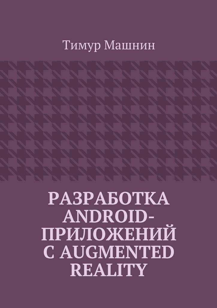Тимур Машнин Разработка Android-приложений сAugmented Reality