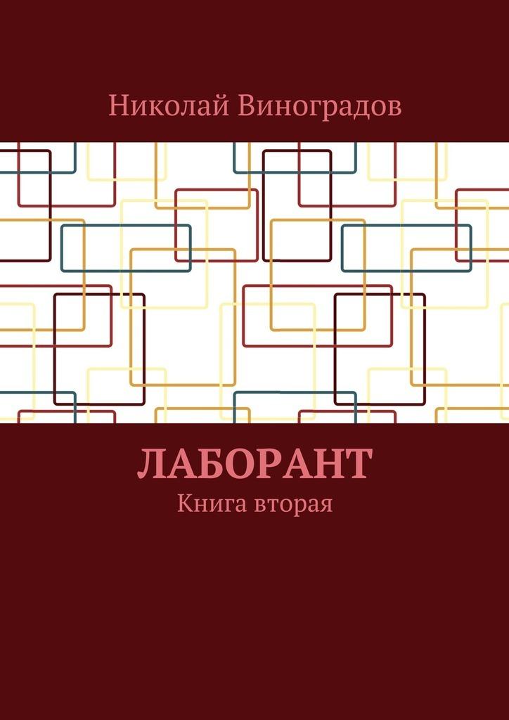 Николай Виноградов Лаборант. Книга вторая