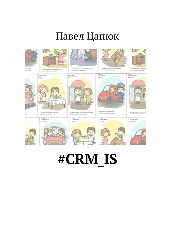 #crm_is/