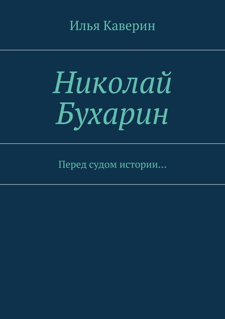 Илья Каверин Николай Бухарин. Перед судом истории…