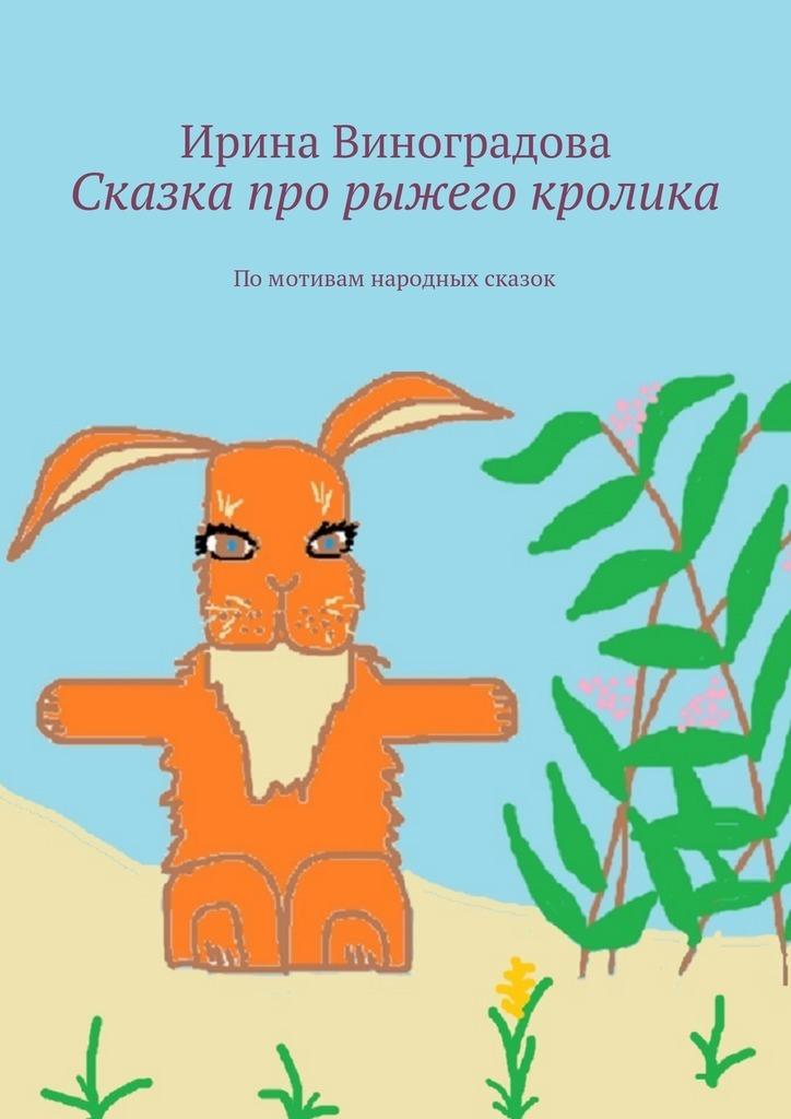 Ирина Виноградова бесплатно