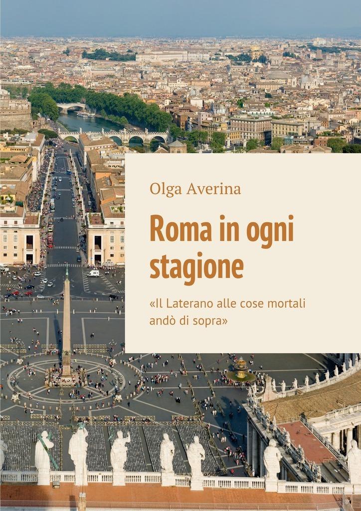 Olga Averina - Roma inogni stagione. «Il Laterano alle cose mortali andò di sopra»