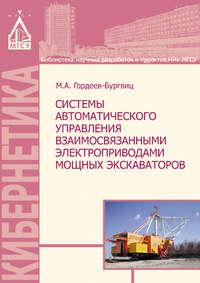 Гордеев-Бургвиц, М. А.  - Системы автоматического управления взаимосвязанными электроприводами мощных экскаваторов