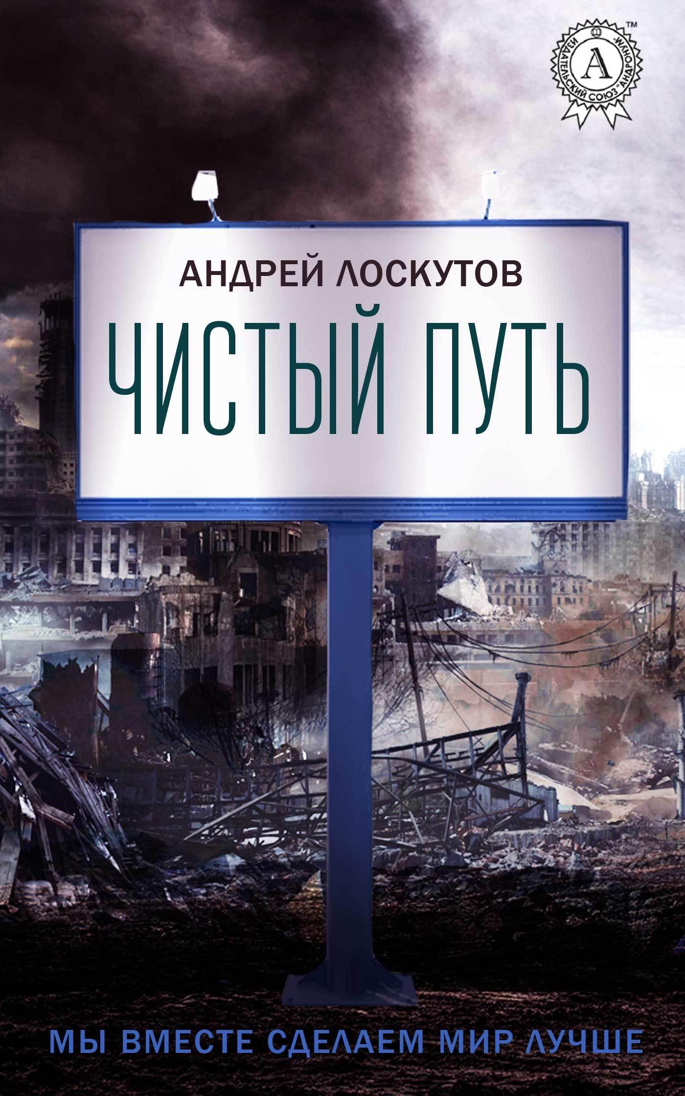 Андрей Лоскутов Чистый путь андрей лоскутов осколкидуши