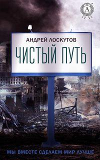 Лоскутов, Андрей  - Чистый путь