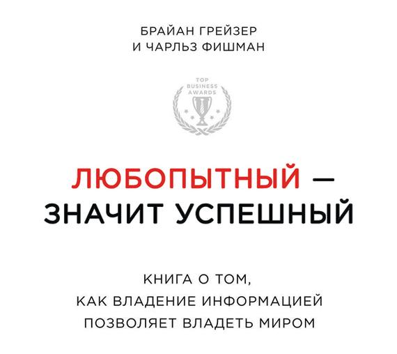 Чарльз Фишман Любопытный – значит успешный: книга о том, как владение информацией позволяет владеть миром overlord маруяма куганэ мп3 аудиокнига том 8 скачать