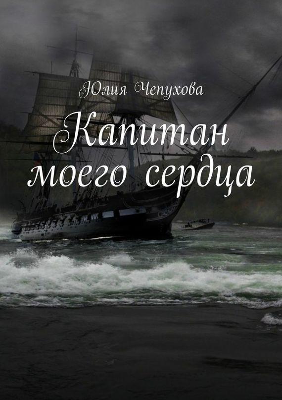 Юлия Чепухова Капитан моего сердца пламенная роза тюдоров
