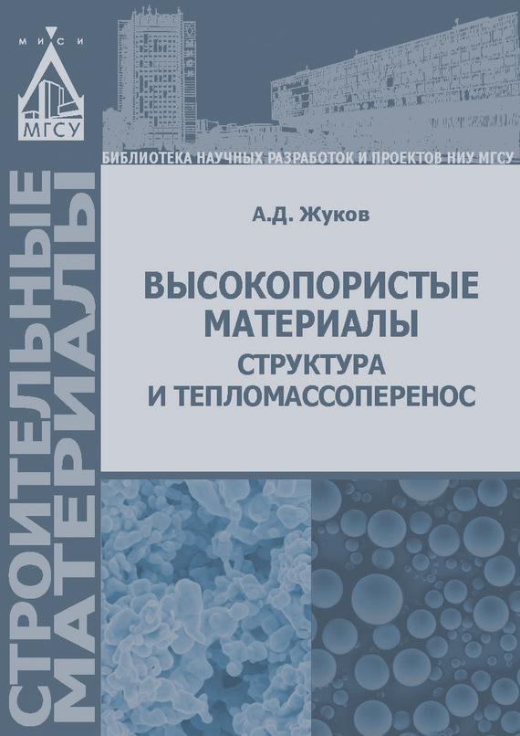 Высокопористые материалы: структура и тепломассоперенос развивается активно и целеустремленно