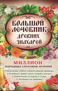 Кузьмина, Лариса  - Большой лечебник древних знахарей. Миллион народных способов лечения