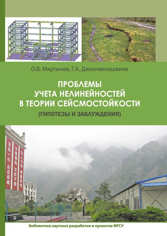 О. В. Мкртычев Проблемы учета нелинейности в теории сейсмостойкости (гипотезы и заблуждения) научные основы расчёта и проектирования